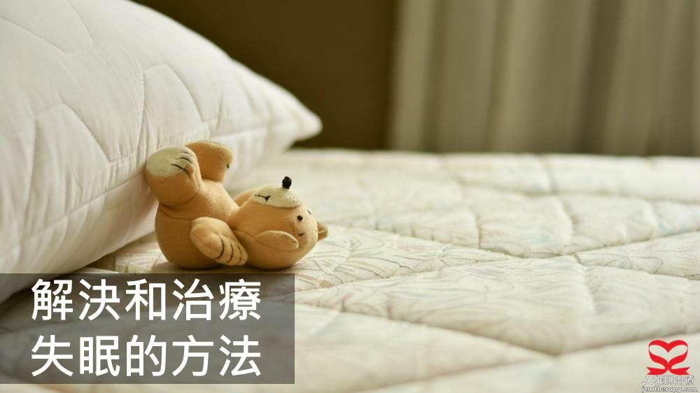 解決及治療失眠的方法