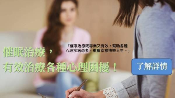 香港催眠治療