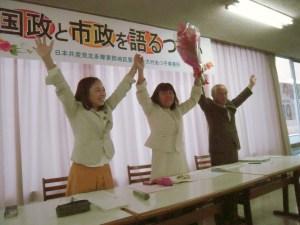 参加者の声援にこたえる大竹あつ子候補(中央)と吉良よし子参院議員(左)、安斉慎一郎市議会議員(右)
