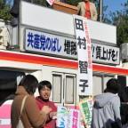 総選挙での支援と、奨学金の拡充をよびかける参加者=18日、東京都新宿区