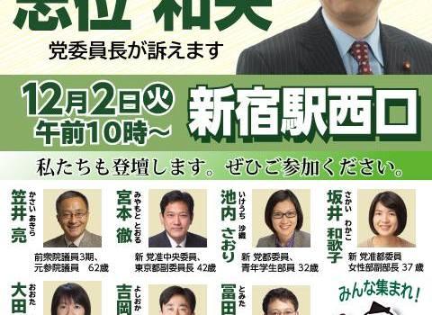 日本共産党公示日第一声は12月2日10時より新宿駅西口にて行います