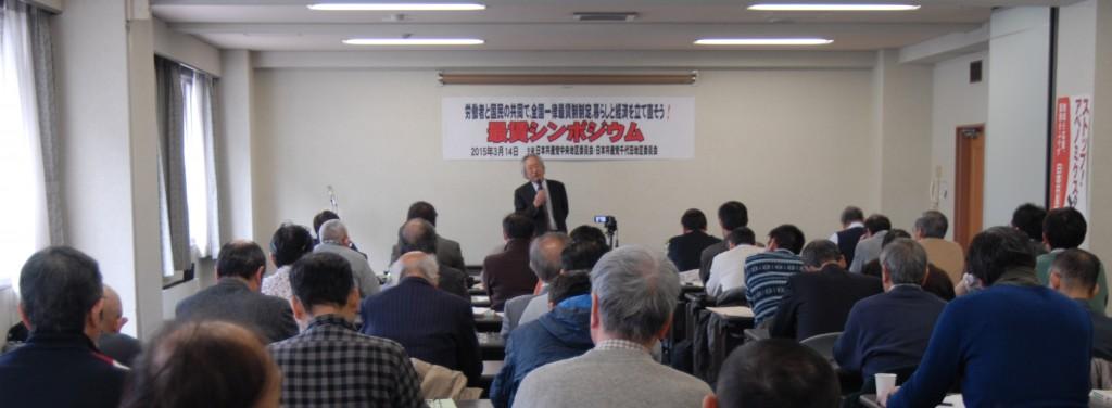 「暮らしと経済、地域を立て直し、労働者と国民共同で働きやすい日本を!3・14最賃シンポジウム」