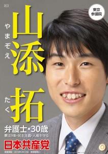 yamazoe_poster