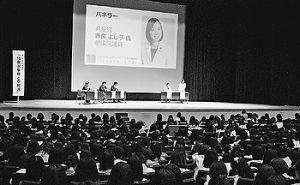 (写真)シンポジウムに参加する学生たち=25日、東京都世田谷区