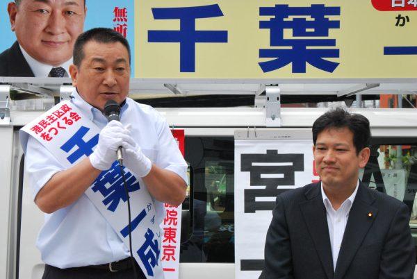 第一声で訴える千葉一成候補と宮本徹衆院議員=5日、東京都港区