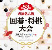第53回しんぶん赤旗囲碁将棋大会 東京都内の地区大会