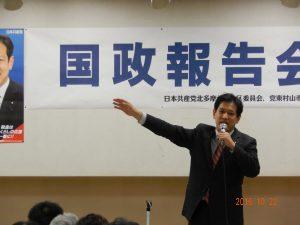 国政報告会で語る宮本徹衆院議員=10月22日、東京都東村山市