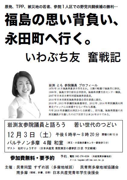 iwabuchi_1203