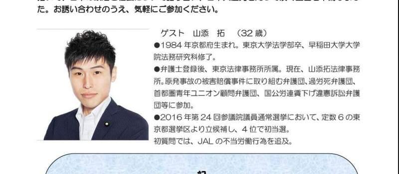 12/11(日)山添拓議員と語る集い(江戸川)