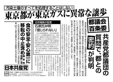 《ビラ》「汚染土壌のすべてを処理することはしない」東京都が東京ガスに異常な譲歩/都議会百条委