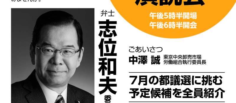 4月17日に東京国際フォーラムで日本共産党演説会志位和夫委員長がお話しします