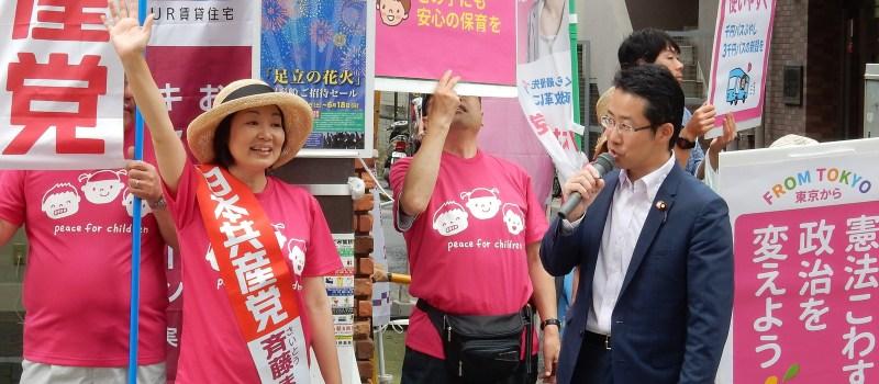 《足立区・斉藤まりこ候補》商店街でにぎやかに宣伝 斉藤候補とサポーターズ