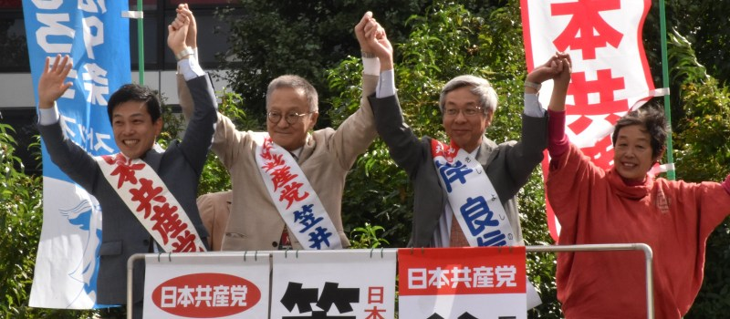 共闘勝利 共産党は全力 笠井・谷川比例候補ら訴え 「大きな支持を」(中野区)