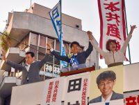 声援に応える(右から)田村、小堤の各氏(9日付しんぶん赤旗6面より)