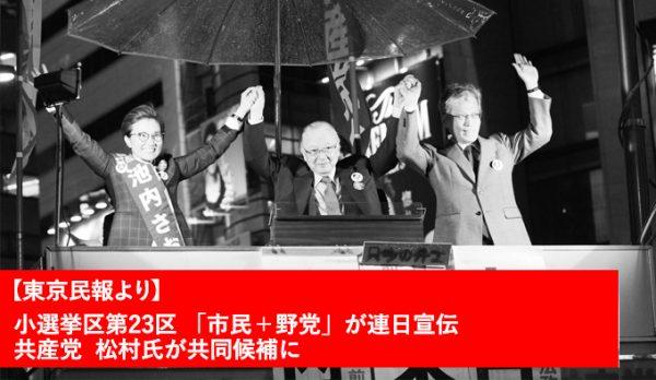 小選挙区第23区 「市民+野党」が連日宣伝 共産党  松村氏が共同候補に