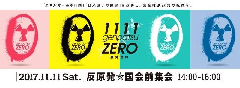 11/11 GENPATSU ZERO 反原発☆国会前集会