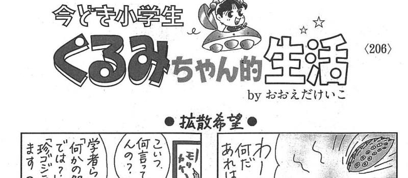 しんぶん赤旗連載の「今どき小学生 くるみちゃん的生活」が拡散希望中!