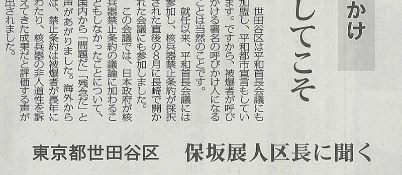 保坂展人・世田谷区長 ヒバクシャ国際署名を呼びかけ