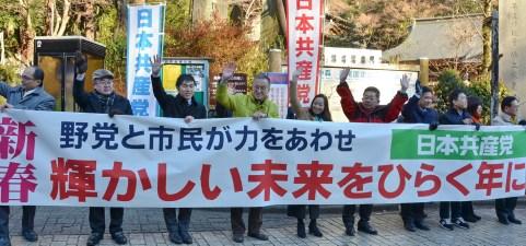 「共同さらに広げ安倍政権打倒の年に」日本共産党、高尾山口にて新春のあいさつ