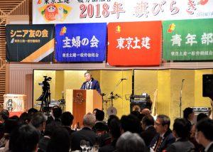 旗びらきの挨拶をする松丸一雄委員長=15日、東京都新宿区
