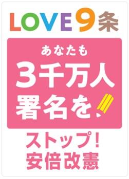 「9条改憲でどうなる」江東区で学習討論集会