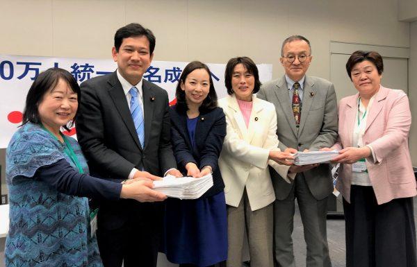 3000万署名を受け取る(左2人目から)宮本、吉良、田村、笠井の各国会議員=14日、東京都千代田区