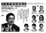 【演説会】2/3(土) 14:00~ 日野市民会館[大ホール]