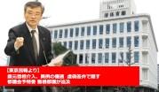 森元首相介入、異例の優遇  虚偽答弁で隠す 都議会予特委 曽根都議が追及