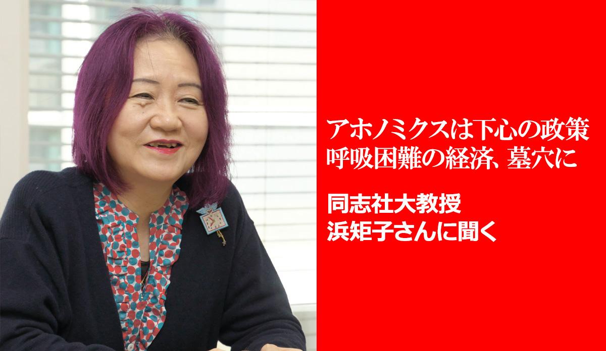 アホノミクスは下心の政策 呼吸困難の経済、墓穴に 同志社大教授 浜矩子さんに聞く