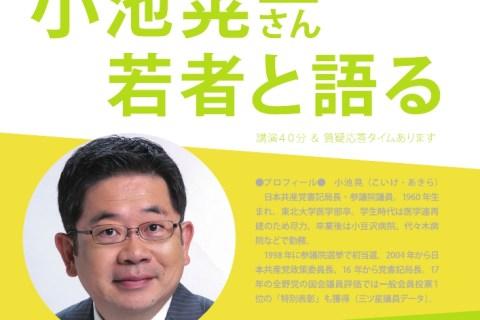 安倍首相追及の急先鋒・野党共闘のキーパーソン小池晃書記局長 若者と語る