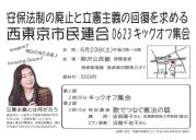 【安倍政治ノー 行動予定】安保法制の廃止と立憲主義の回復を求める西東京市民連合0623キックオフ集会