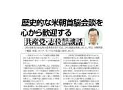 《ビラ》歴史的な米朝首脳会談を心から歓迎する~日本共産党・志位委員長が談話