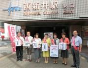 「豪雨被災地に届けます」日本共産党足立区議団が募金訴え