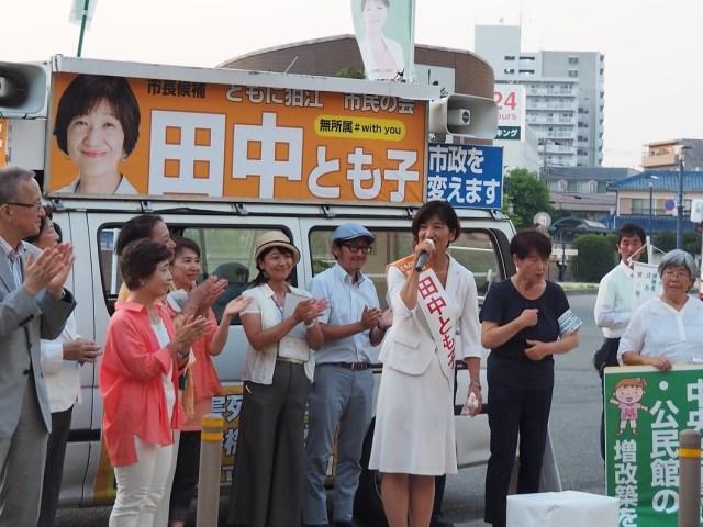 【狛江市長選】田中とも子候補 勝利必ず~市民と超党派議員が市政変革熱く訴え