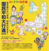 【2018国民平和大行進】東京・三多摩予定コース