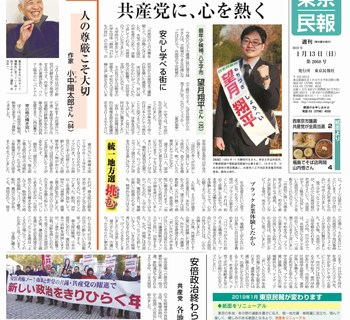 【東京民報】1月13日号のご紹介