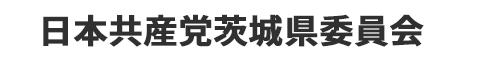 日本共産党茨城県