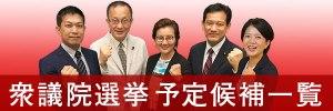 衆議院選挙・東京の予定候補