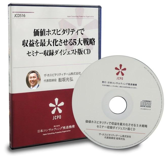 jcd516 価値ホスピタリティで収益を最大化させる5大戦略セミナー収録ダイジェスト版CD 船坂光弘