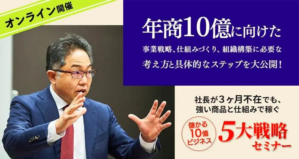 儲かる10億ビジネス5大戦略セミナー