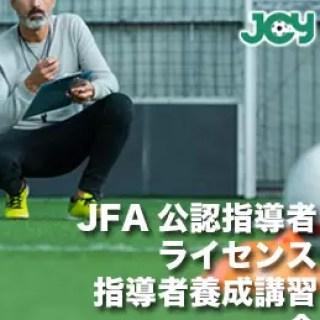 https://i2.wp.com/www.jcy.jp/wp-content/uploads/2020/05/jfatrainer-4.jpg?resize=320%2C320