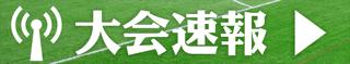 https://i2.wp.com/www.jcy.jp/wp-content/uploads/2020/05/sokuhou320-1.png?resize=320%2C59