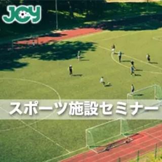 https://i2.wp.com/www.jcy.jp/wp-content/uploads/2020/05/sports_institute-3.jpg?resize=320%2C320