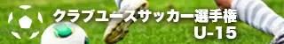 https://i2.wp.com/www.jcy.jp/wp-content/uploads/2020/05/u-15-3.jpg?resize=320%2C50&ssl=1