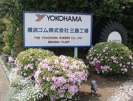 横浜ゴム三島工場 ハイパフォーマンスタイヤ、発祥の地
