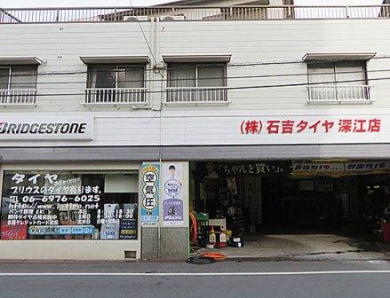 石吉タイヤ 深江店 創業50年。次の50年に向けて