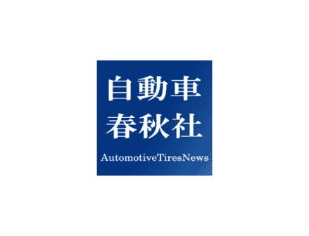 全国タイヤ商工協同組合連合会 45社が「賛助会員」に加入