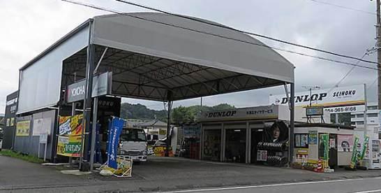 基本作業の徹底を強みに 静岡市の清北タイヤサービス