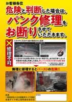 パンク修理作業に関する安全啓発ポスター-h
