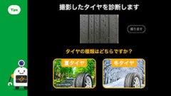 タイヤ診断画面